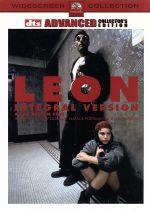 レオン 完全版 アドバンスト・コレクターズ・エディション(通常)(DVD)