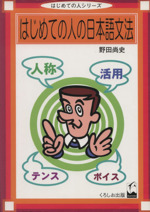 はじめての人の日本語文法(はじめての人シリーズ)(単行本)