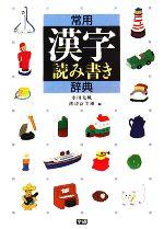 常用漢字読み書き辞典(単行本)