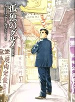 孤独のグルメ(大人コミック)