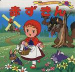 赤ずきん(世界名作ファンタジー15)(児童書)