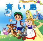 青い鳥(世界名作ファンタジー13)(児童書)
