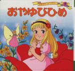 おやゆびひめ(世界名作ファンタジー7)(児童書)