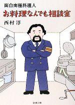 お料理なんでも相談室 面白南極料理人(新潮文庫)(文庫)