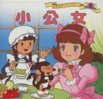 小公女(世界名作ファンタジー9)(児童書)
