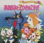 おおかみと7ひきのこやぎ(世界名作ファンタジー1)(児童書)