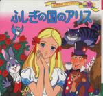 ふしぎの国のアリス(世界名作ファンタジー17)(児童書)