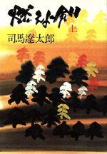燃えよ剣(上)(単行本)