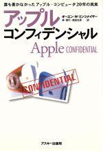 アップル・コンフィデンシャル(単行本)