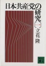 日本共産党の研究(講談社文庫)(1)(文庫)
