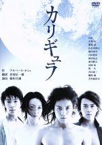 カリギュラ(通常)(DVD)