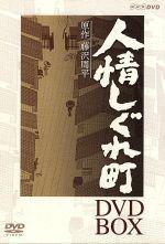 人情しぐれ町 DVD-BOX(通常)(DVD)