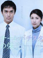 チーム・バチスタの栄光(通常)(DVD)