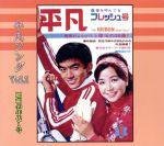 懐かしの「平凡ソング」ヒット・パレード Vol.1 昭和40年代1号(通常)(CDA)