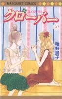 クローバー(マーガレットC)(20)(マーガレットC)(少女コミック)