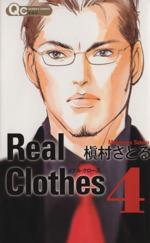 Real Clothes(4)(クイーンズC)(少女コミック)