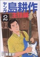 ヤング島耕作 主任編(2)イブニングKC