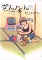 ぎんなん(2)(アクションC)(大人コミック)
