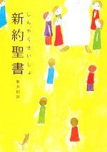 新約聖書(中型) 新共同訳(単行本)
