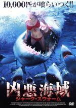 凶悪海域 シャーク・スウォーム(通常)(DVD)