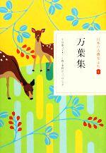 日本の古典をよむ 万葉集(4)(単行本)
