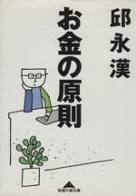 お金の原則(知恵の森文庫)(文庫)