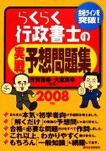 らくらく行政書士の実戦予想問題集(2008年版)(単行本)