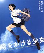 時をかける少女(Blu-ray Disc)(BLU-RAY DISC)(DVD)