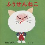 ふうせんねこ(あーんあんの絵本2)(児童書)