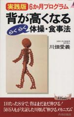 背が高くなるらくらく体操・食事法 実践版6ヶ月プログラム(青春新書PLAY BOOKS)(新書)