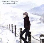 ペルソナ~トリニティ・ソウル~ オリジナル・サウンドトラック(通常)(CDA)