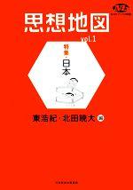 思想地図 特集・日本(NHKブックス別巻)(vol.1)(単行本)