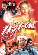 カンフーくん スペシャル・エディション(通常)(DVD)