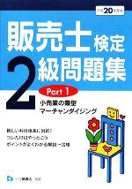 販売士検定2級問題集 平成20年度版-小売業の類型、マーチャンダイジング(Part 1)(単行本)