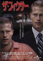 ザ・フィクサー(通常)(DVD)