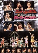 Berryz工房&℃-ute 仲良しバトルコンサートツアー2008春~Berryz仮面 vs キューティーレンジャー~with ℃-ute Tracks(通常)(DVD)