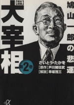 歴史劇画 大宰相(文庫版) 鳩山一郎の悲運(2)(講談社+α文庫)(大人コミック)