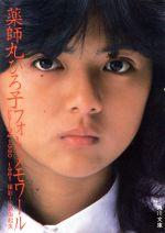 薬師丸ひろ子フォトメモワール -1980 1981(角川文庫)(PART2)(文庫)