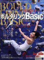 尾川智子のボルダリングBasic(DVD1枚付)(単行本)