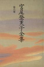 宮尾登美子全集(第8巻)(単行本)