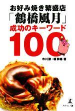 お好み焼き繁盛店「鶴橋風月」成功のキーワード100(単行本)