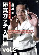 長谷川一幸 誰にでもできる極真カラテ 入門編part.2(通常)(DVD)