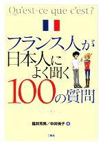 フランス人が日本人によく聞く100の質問(単行本)