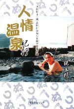 人情温泉紀行 演歌歌手・鏡五郎が訪ねた全国の名湯47選(単行本)