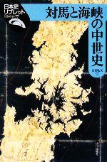対馬と海峡の中世史(日本史リブレット77)(単行本)