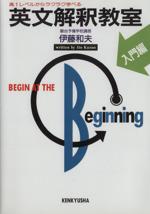 英文解釈教室 入門編(別冊(構文研究+INDEX)1冊付)(単行本)