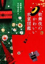 歌舞伎のかわいい衣裳図鑑(単行本)