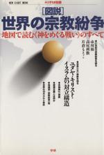図説 世界の宗教紛争NEW SIGHT MOOKエソテリカ別冊