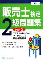 販売士検定2級問題集 平成20年度版-ストアオペレーション、マーケティング、販売・経営管理(Part2)(単行本)
