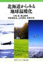 北海道からみる地球温暖化(岩波ブックレット724)(単行本)